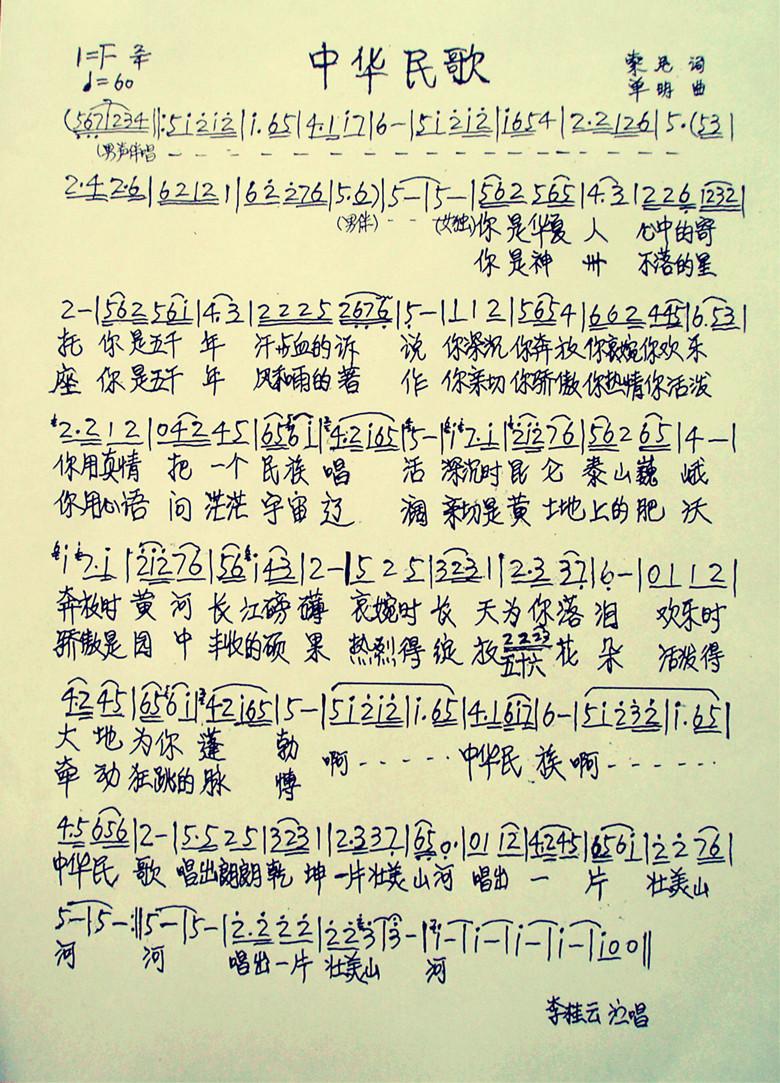 中华民歌简谱
