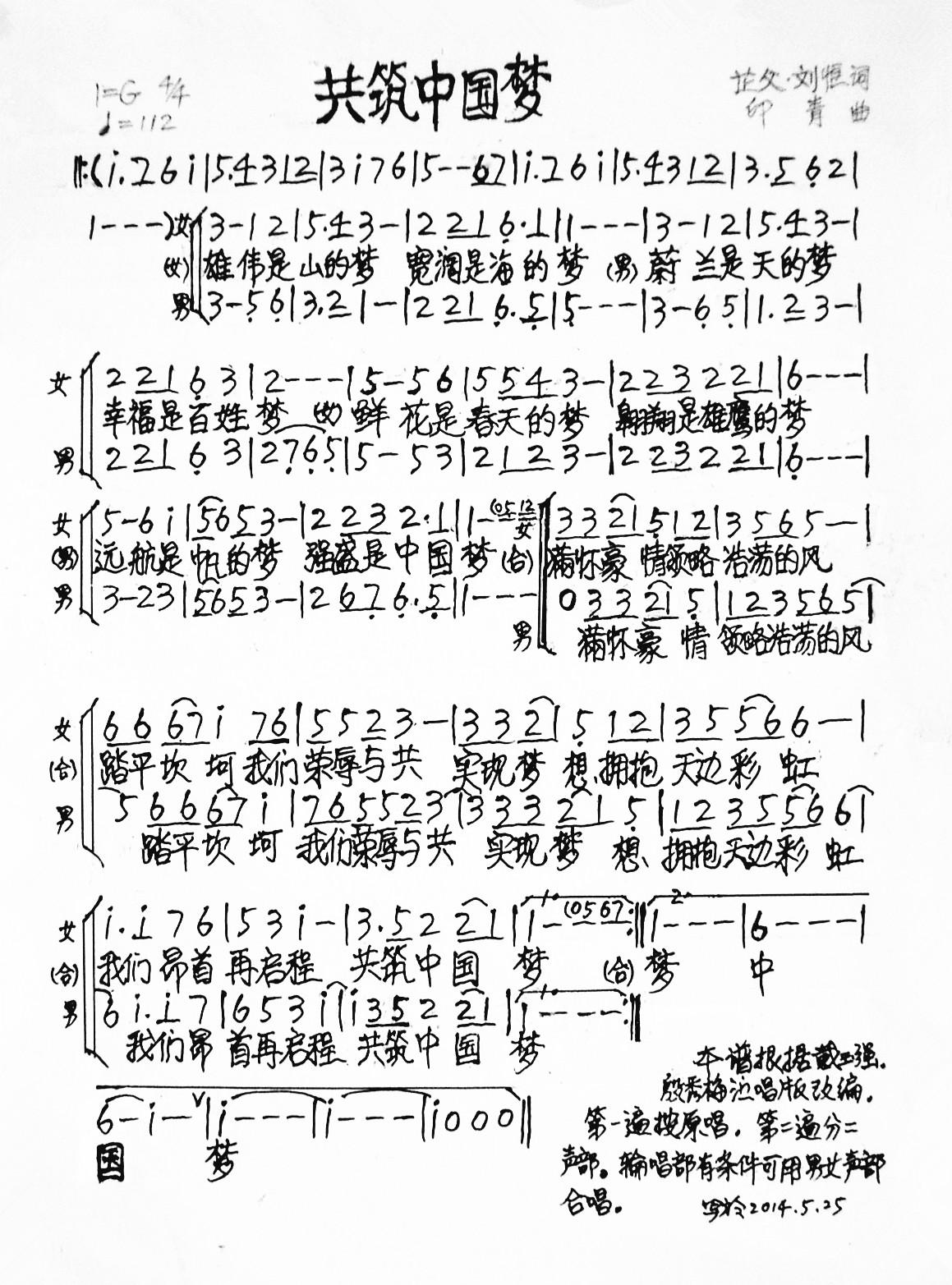 筑中国梦 男女二声部合唱谱