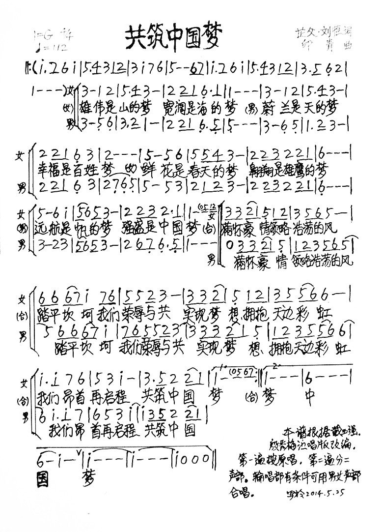共筑中国梦 男女二声部合唱谱