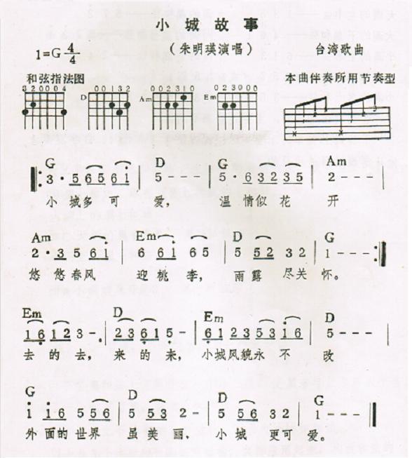 小城故事吉他谱