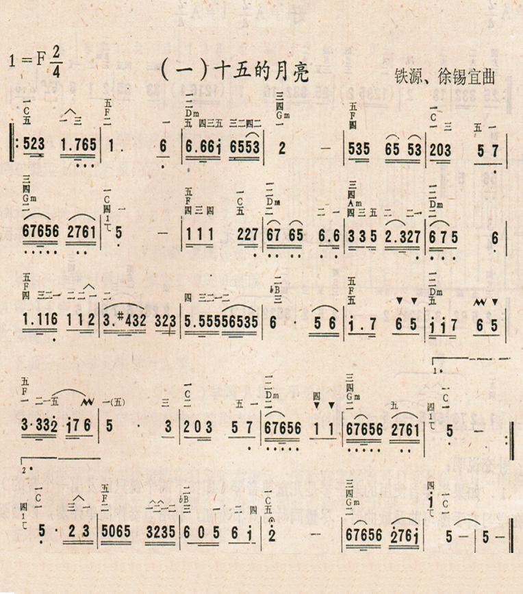 十五的月亮_电子琴谱_搜谱网