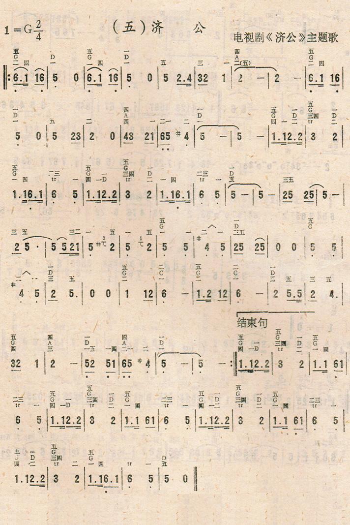 济公电子琴谱