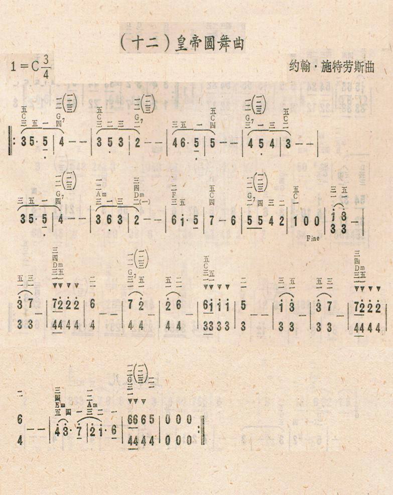 皇帝圆舞曲电子琴谱