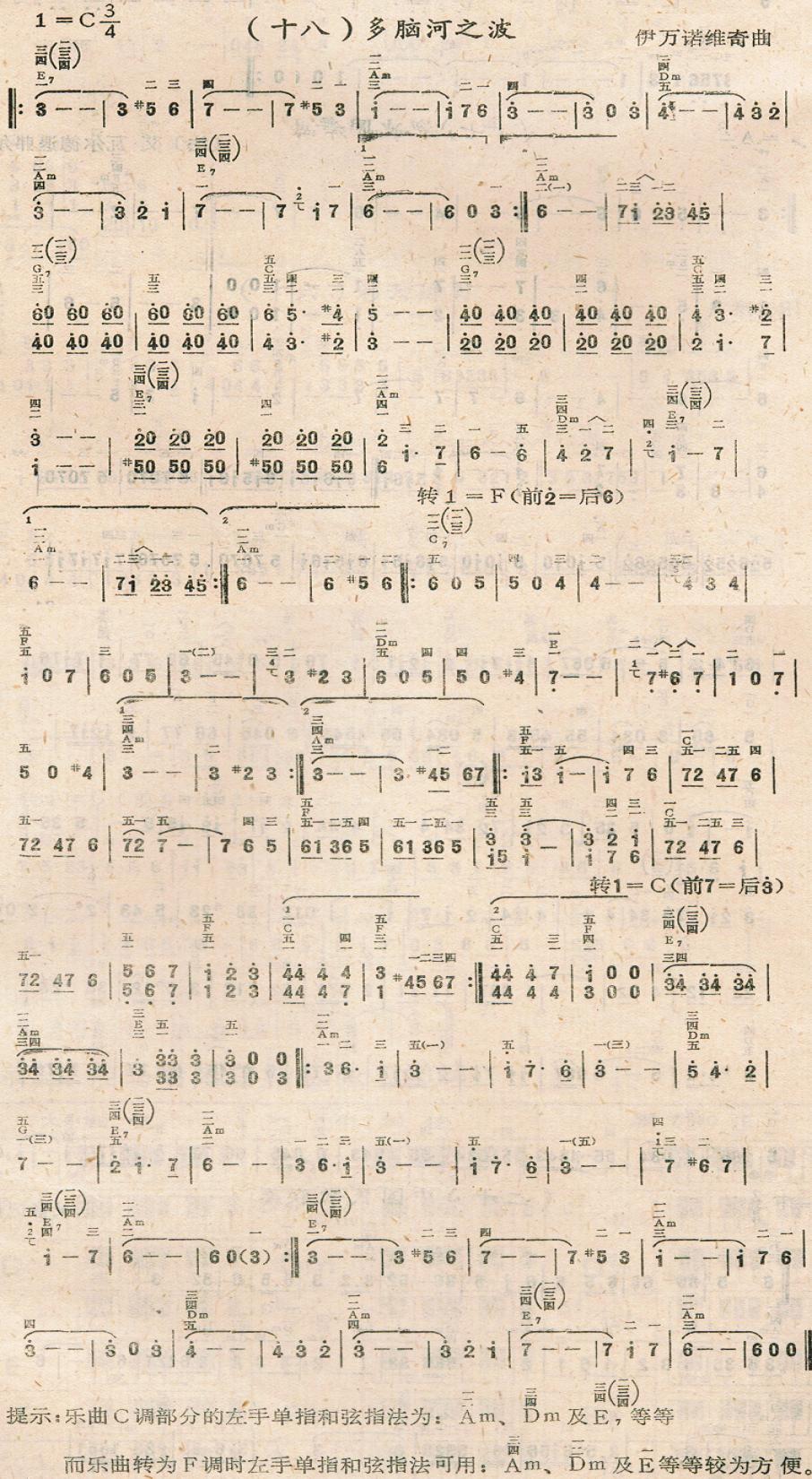 多瑙河之波电子琴谱