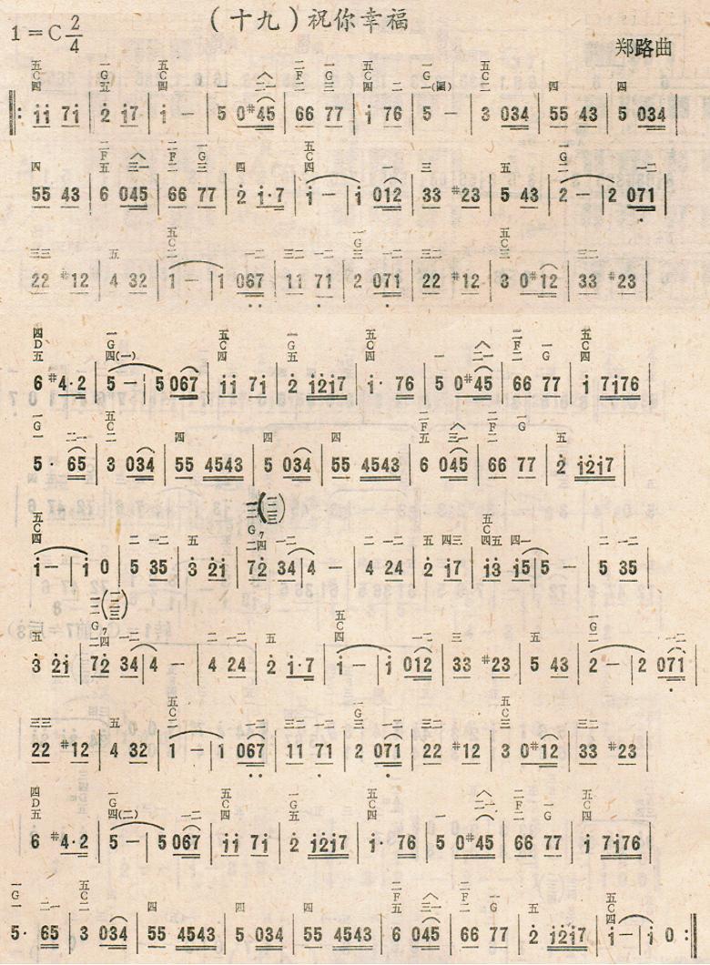 祝你幸福电子琴谱