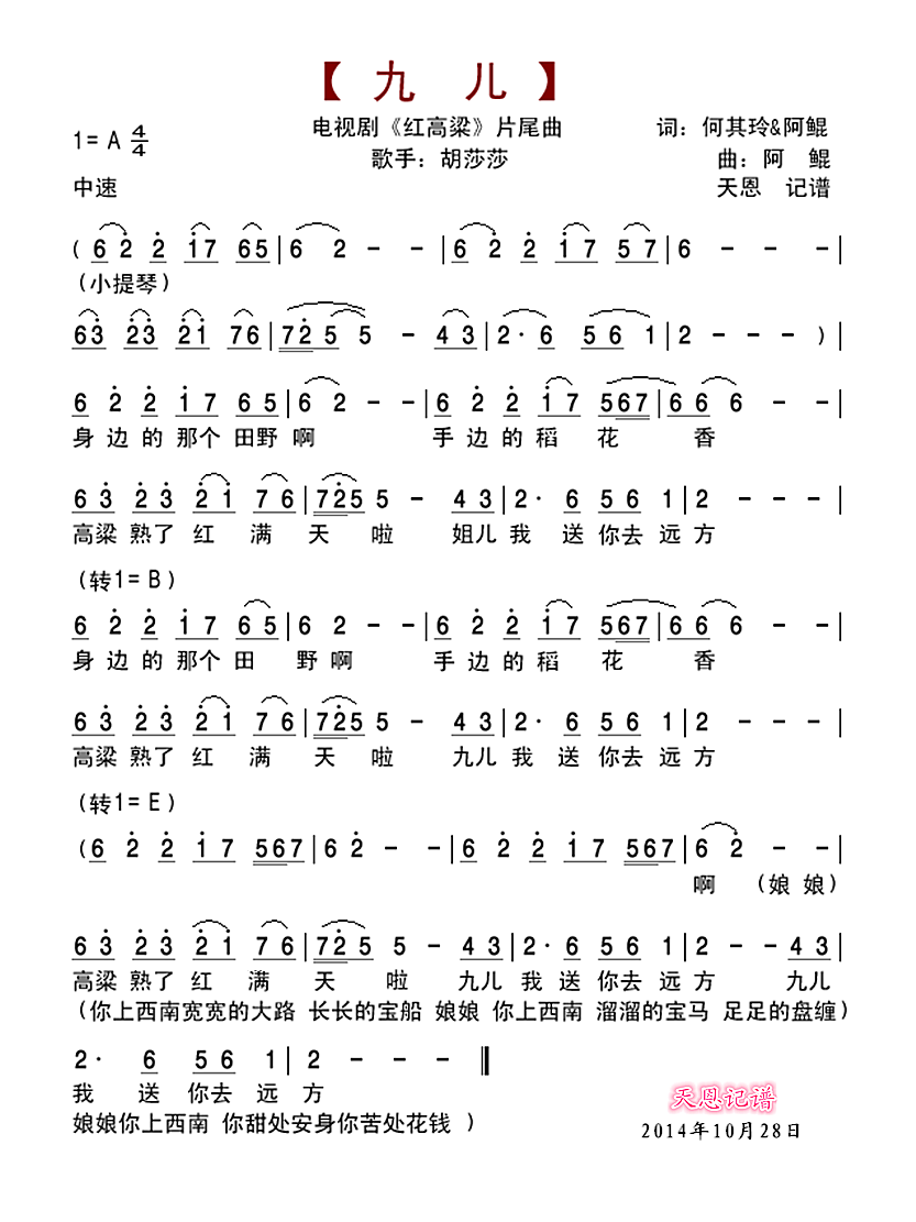 九儿-红高粱片尾曲简谱