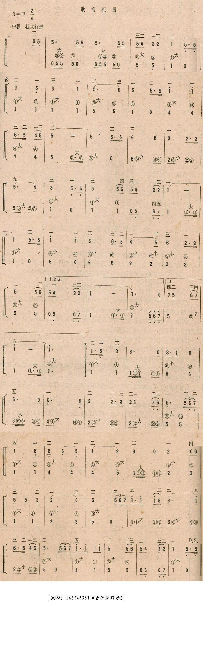 (歌唱祖国) / 鍚夋槦楂樼収传谱 相关歌谱