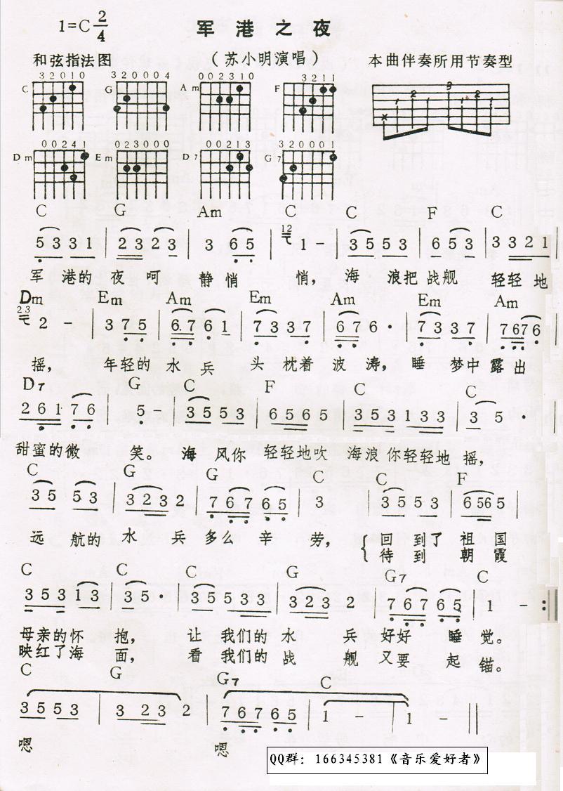 军港之夜吉他谱