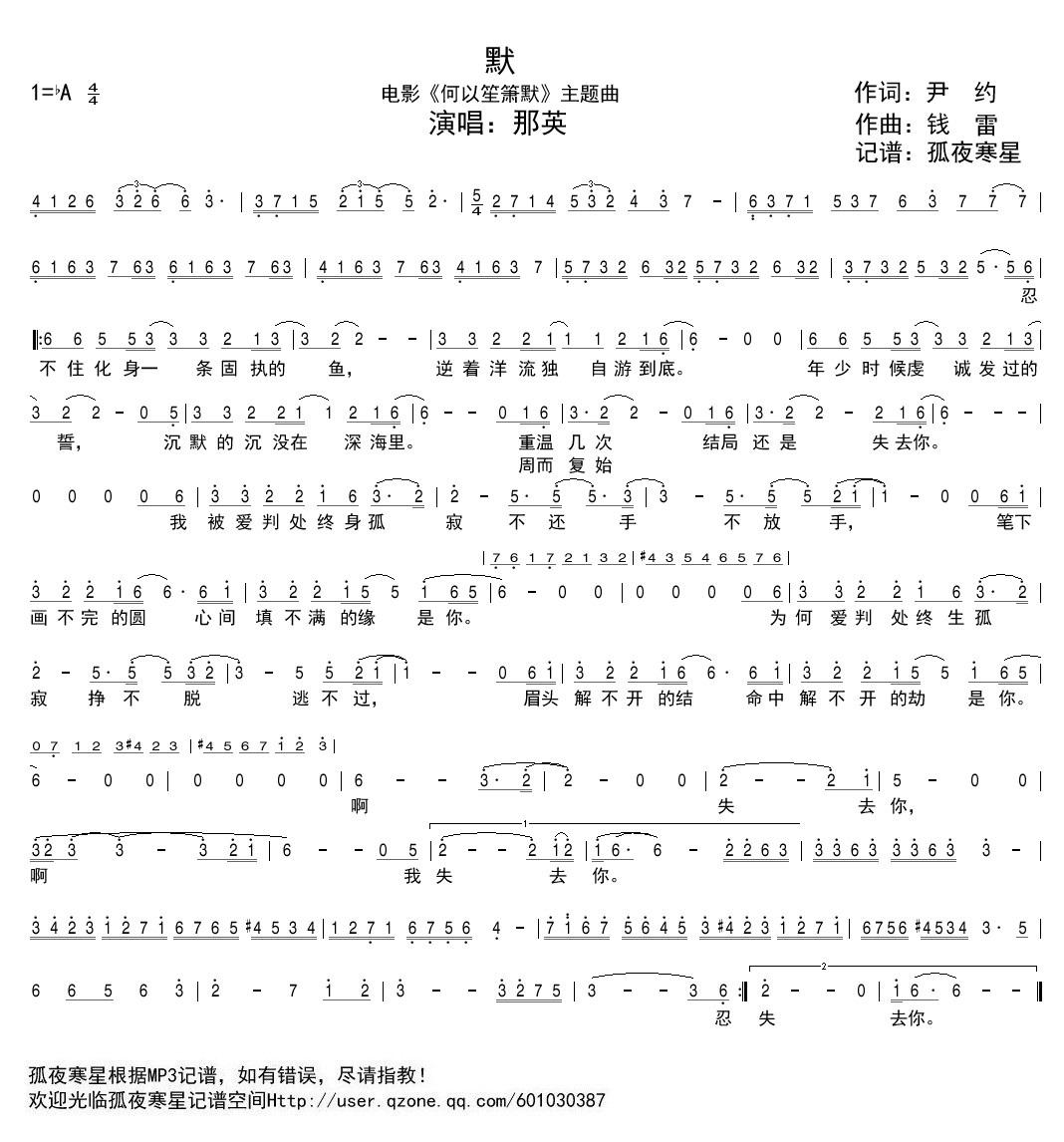 默那英钢琴曲谱简谱_简谱分享