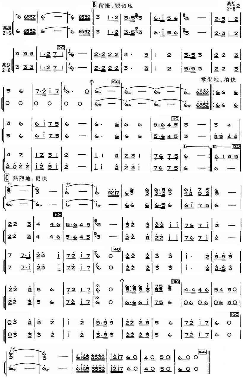《《新疆舞曲》高胡2-6弦分谱2》 总谱