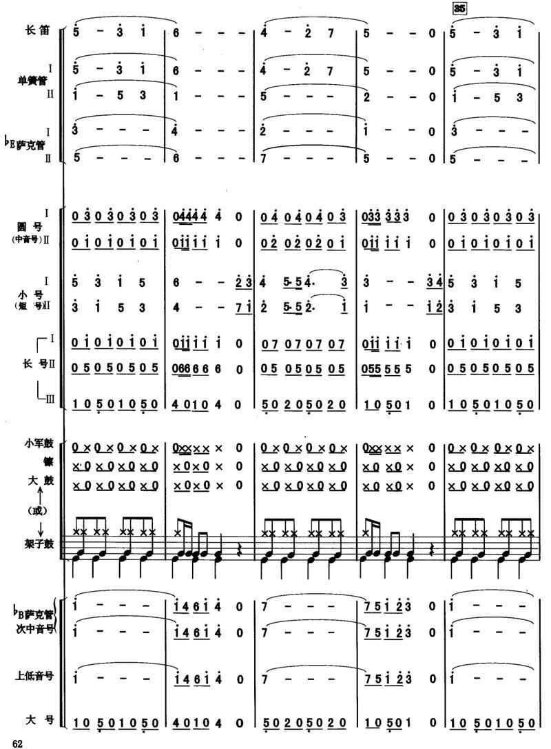 《长江之歌》总谱7