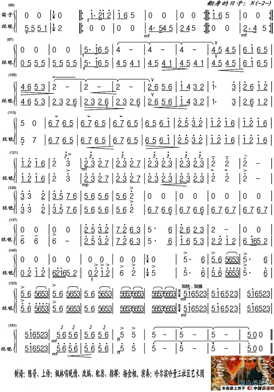 翻身的日子 民乐合奏琵琶分谱2