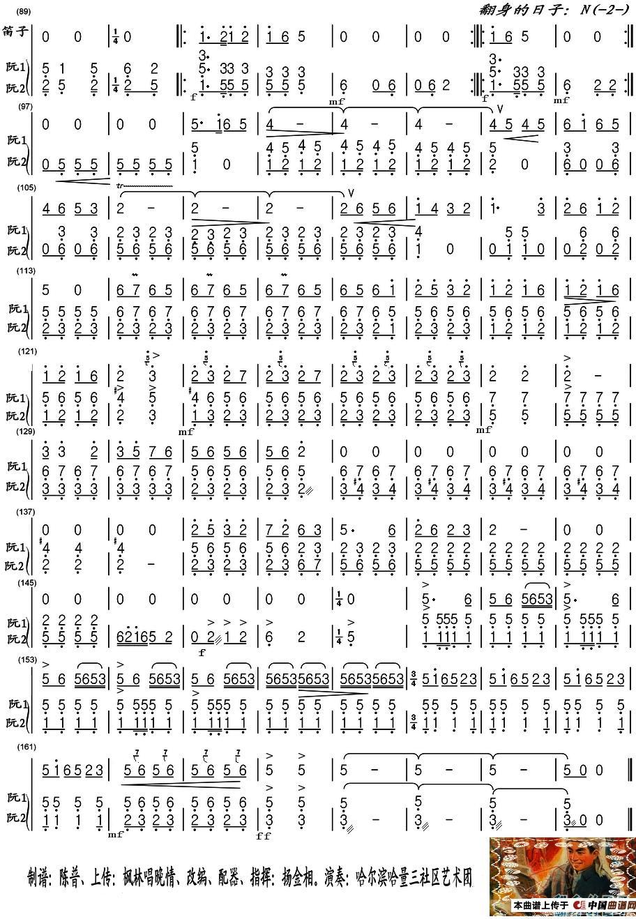 身的日子 民乐合奏中阮分谱2