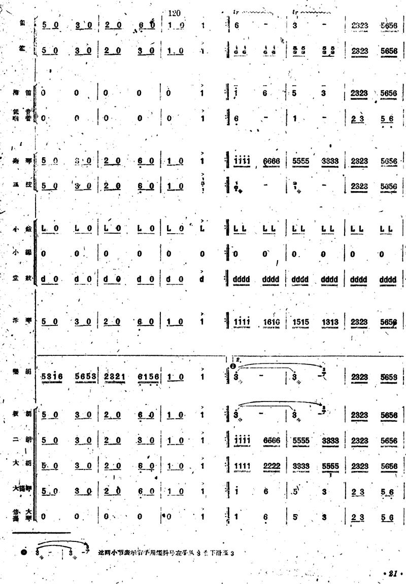 《新春乐》民乐合奏总谱21