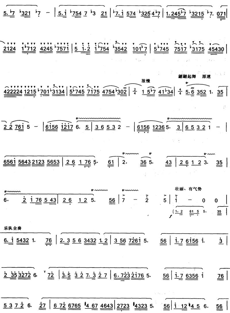 【春】笛子曲2