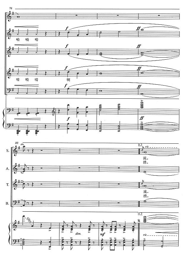 西部放歌 混声合唱 线谱9