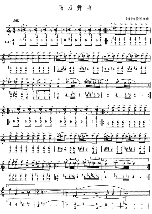 马刀舞曲(口风琴)1