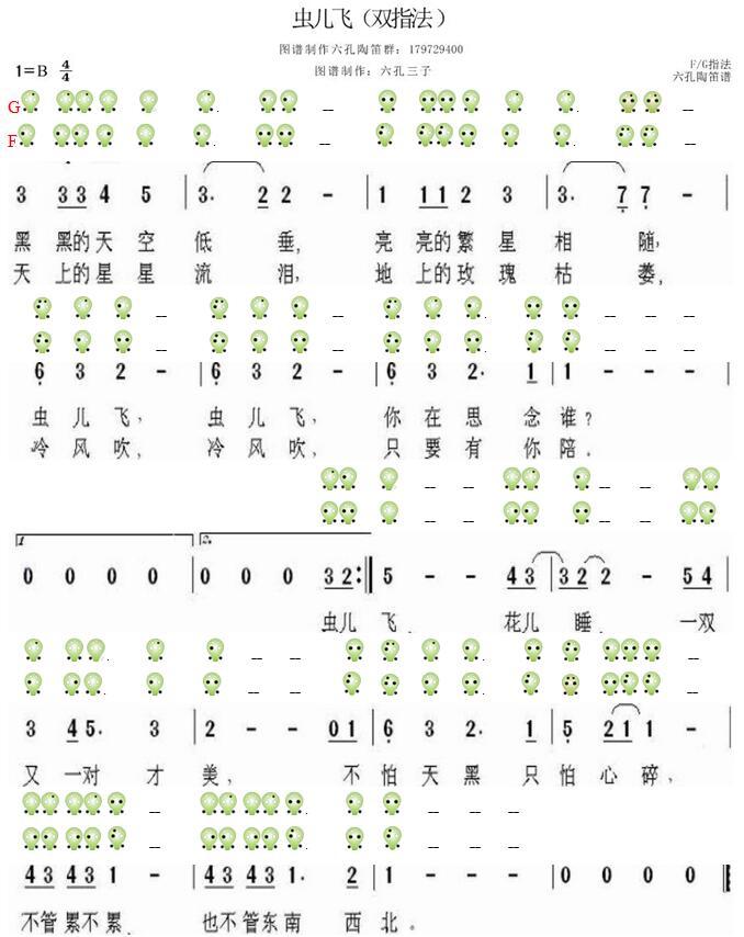 虫儿飞(双指法)(六孔陶笛谱)