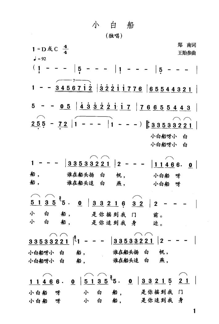 电子琴小白船简谱歌谱