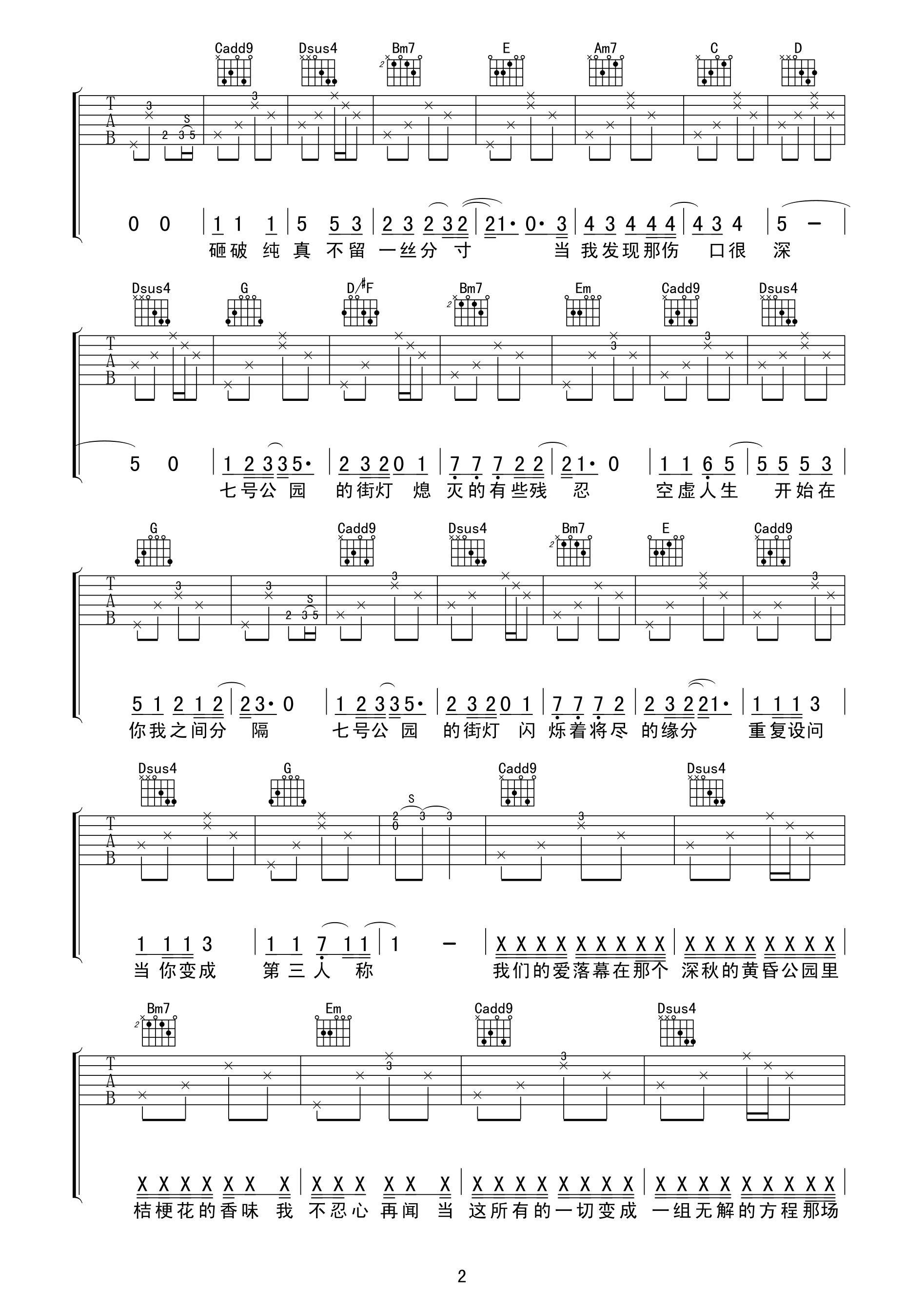 七号公园吉他谱原版