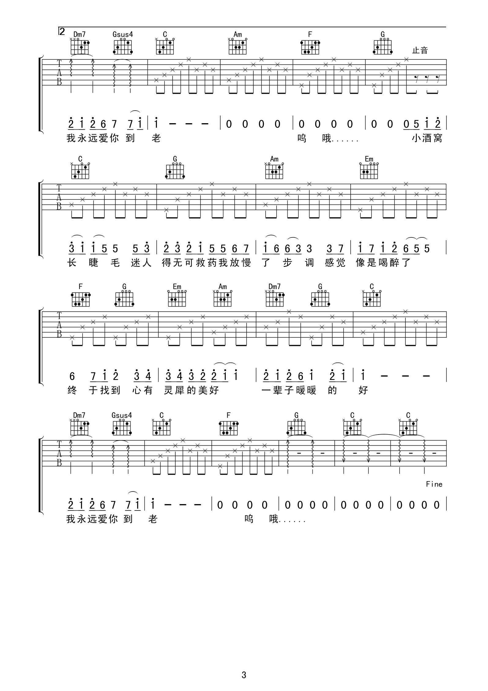 林俊杰&蔡卓妍《小酒窝》吉他谱