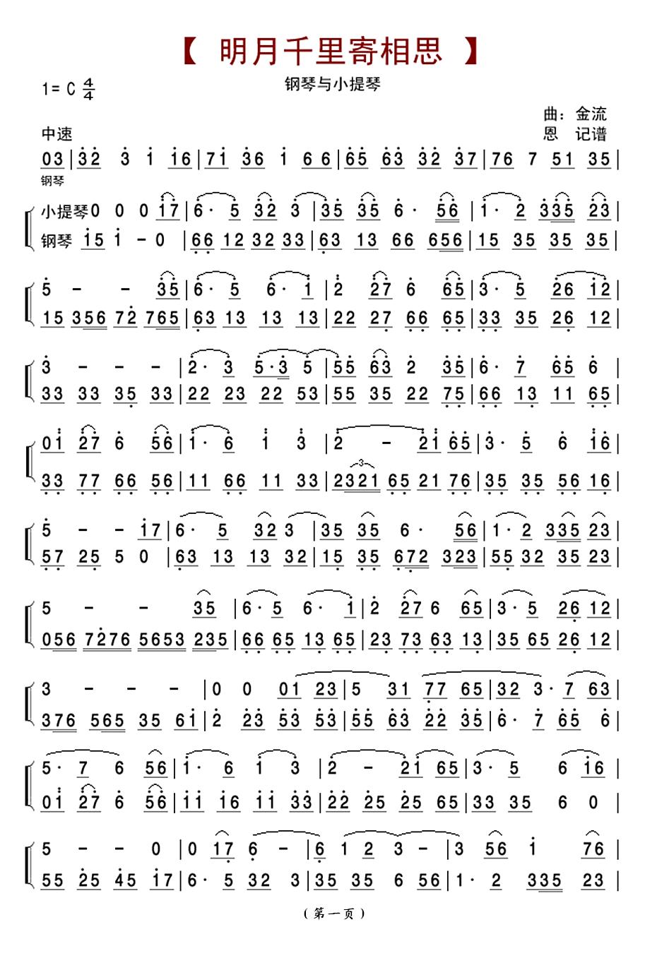权力的游戏 小提琴二重奏谱