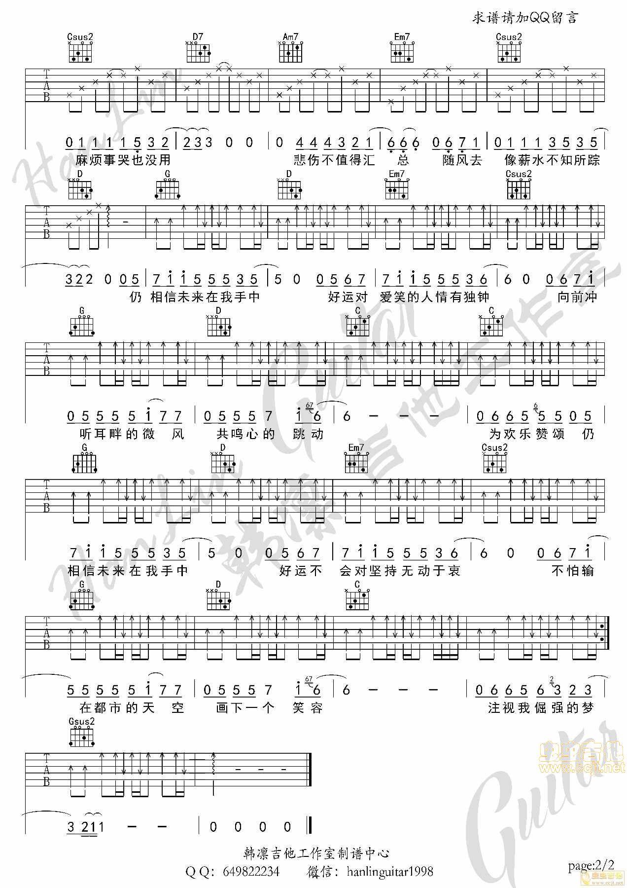 欢乐颂_吉他谱_用户传谱