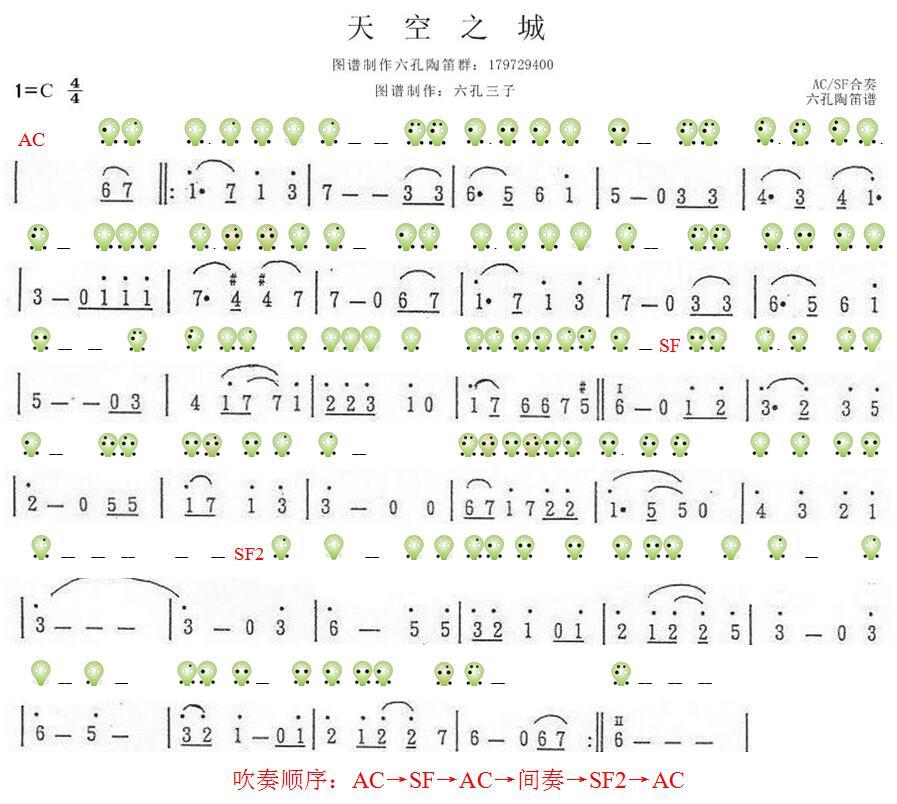 天空之城 六孔陶笛谱 -天空之城 笛箫谱