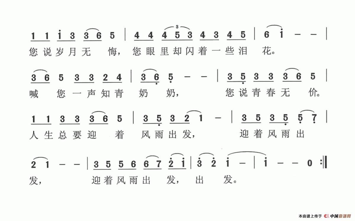 简谱知青战歌_强军战歌简谱