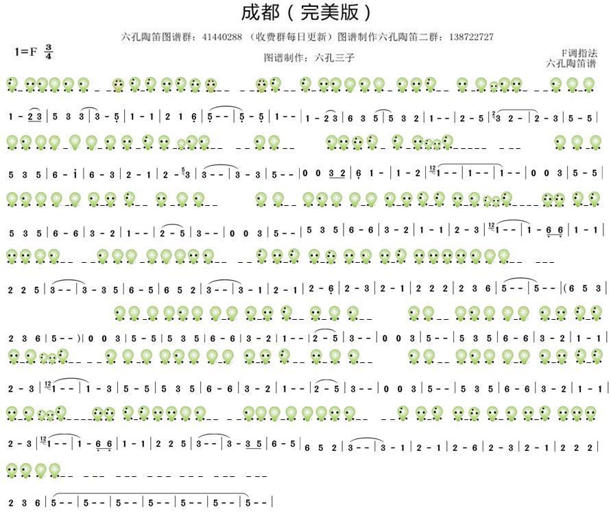 成都(完美版)(六孔陶笛谱)