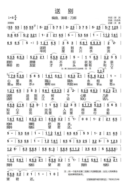 送别。 五线谱简谱对照学习。不难,简谱 视唱