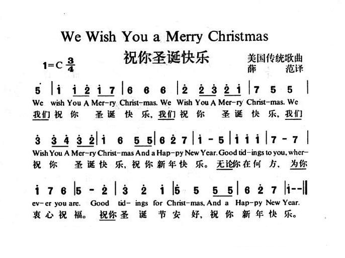 祝你圣诞快乐