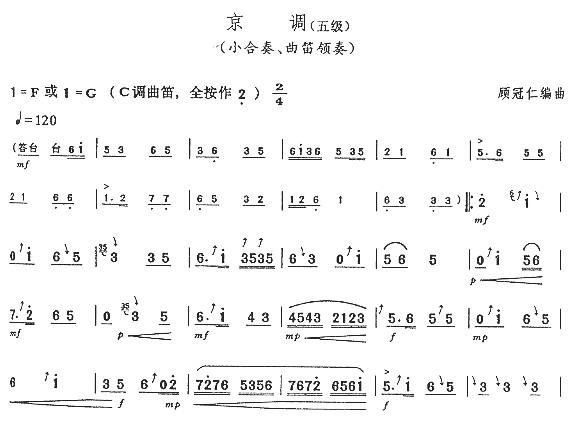 笛子曲京调曲谱