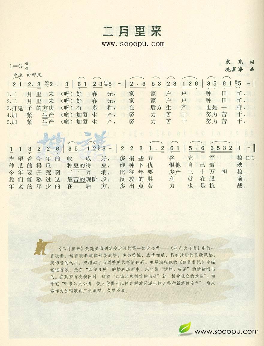 简谱:二月里来(葫芦丝谱)1;