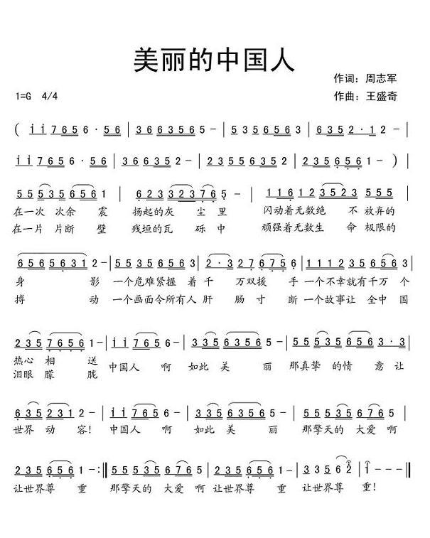 美丽的中国人_简谱_搜谱网