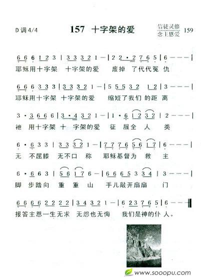 十字架的爱_简谱_搜谱网