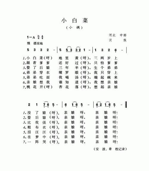 小白菜 河北民歌_简谱