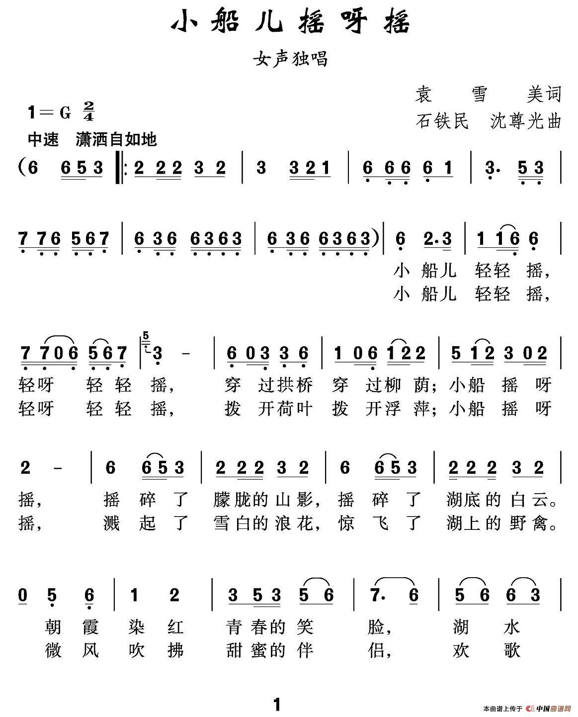 小船儿摇呀摇简谱_民歌曲谱_中国曲谱网;