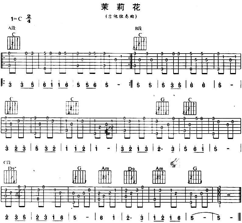 茉莉花吉他谱 六线谱