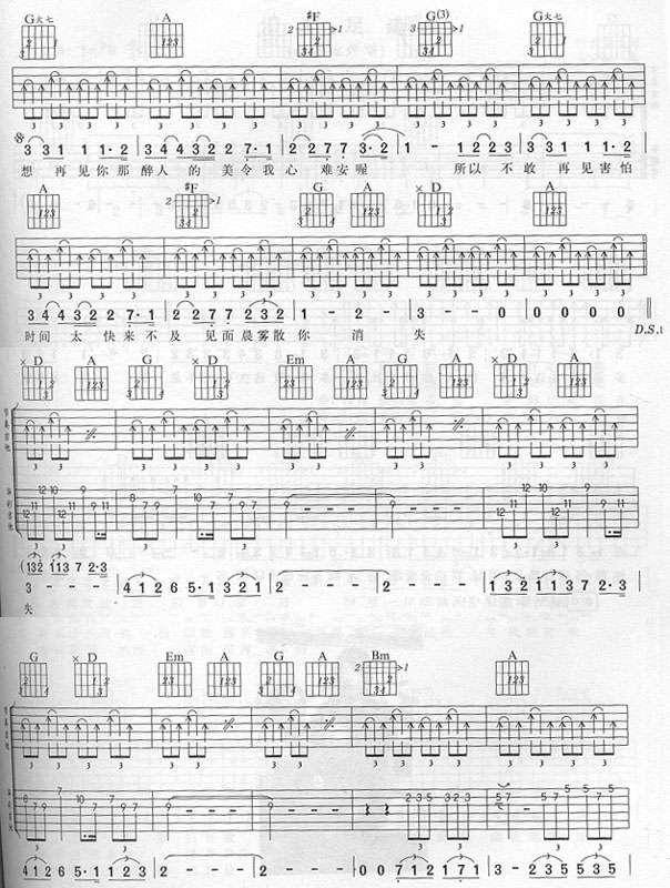 把我的思念捎给你曲谱-最想念你 认证谱吉他谱 六线谱