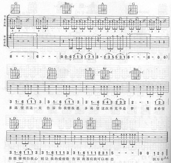 让思念代替想你曲谱-最想念你 认证谱吉他谱 六线谱