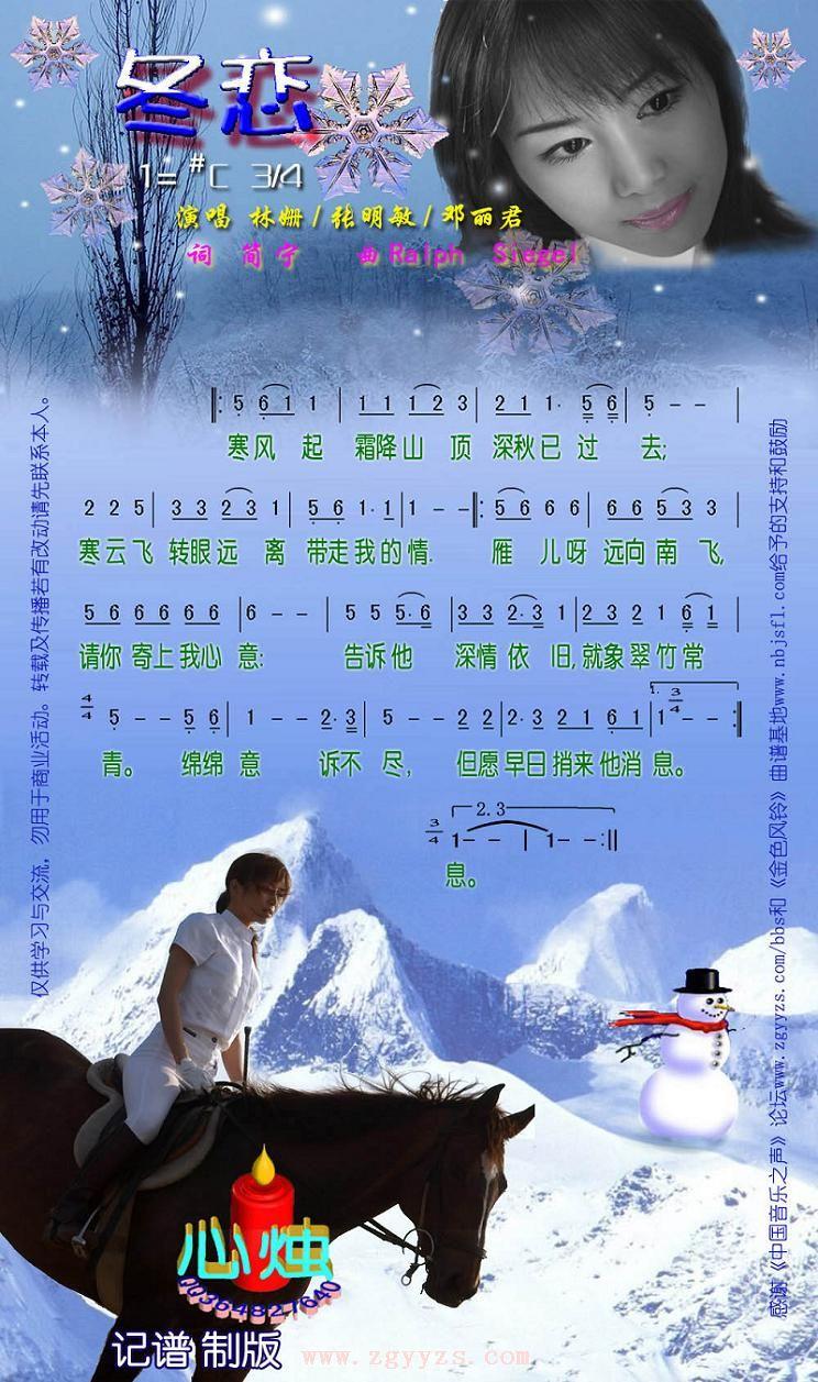 冬恋_简谱_搜谱网