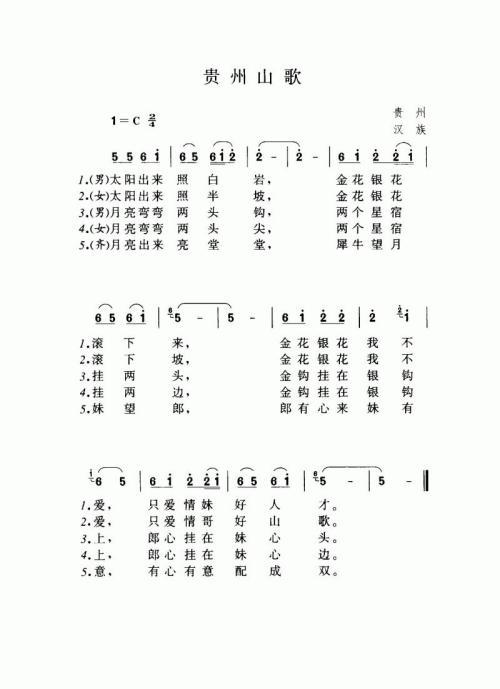 贵州山歌_简谱_搜谱网