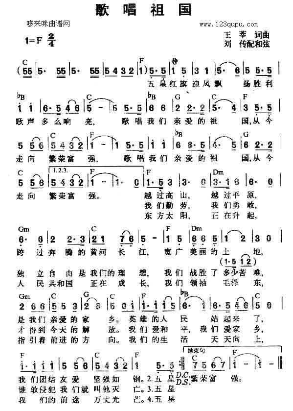 歌唱祖国_简谱_搜谱网