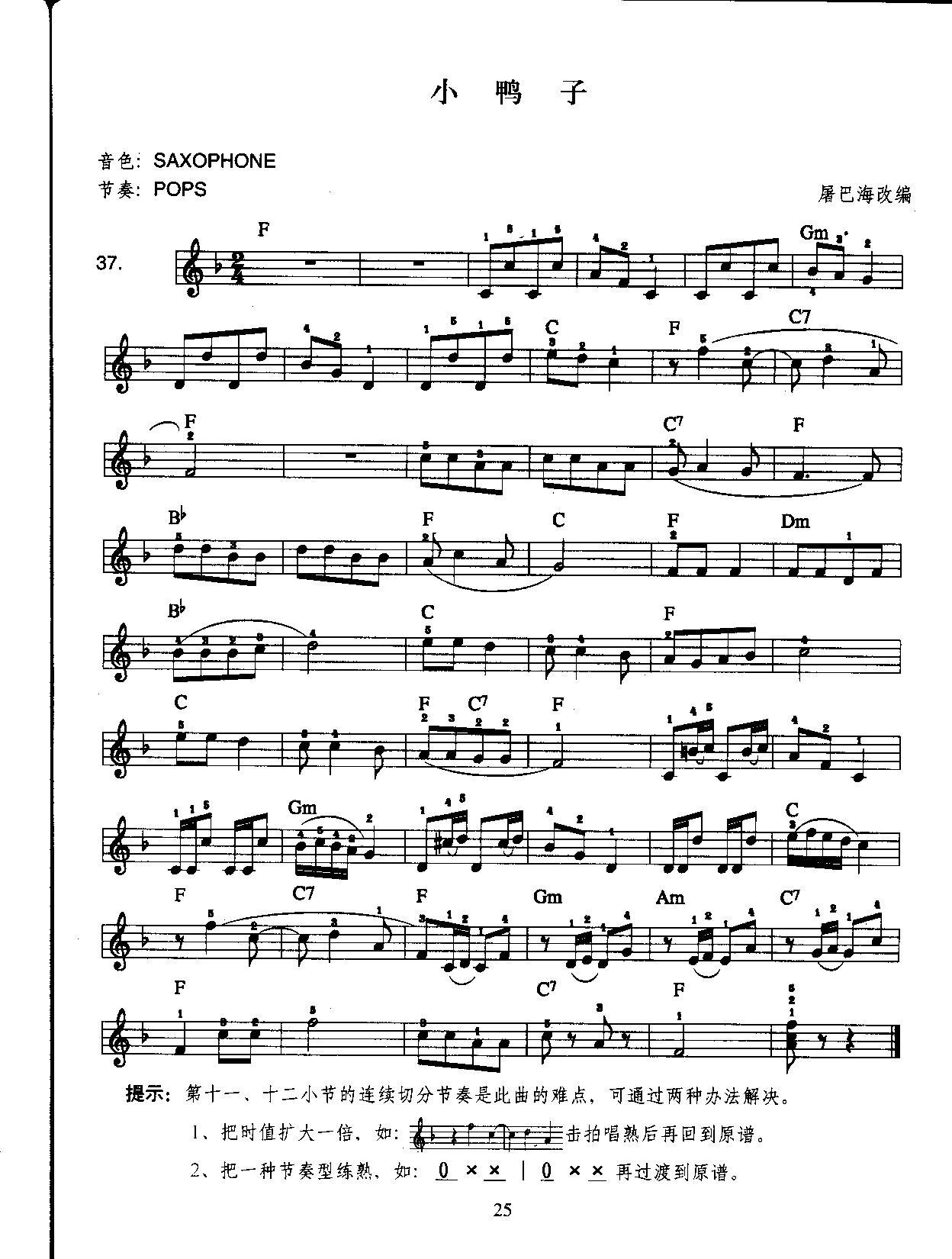 小鸭子 中级班电子琴乐谱