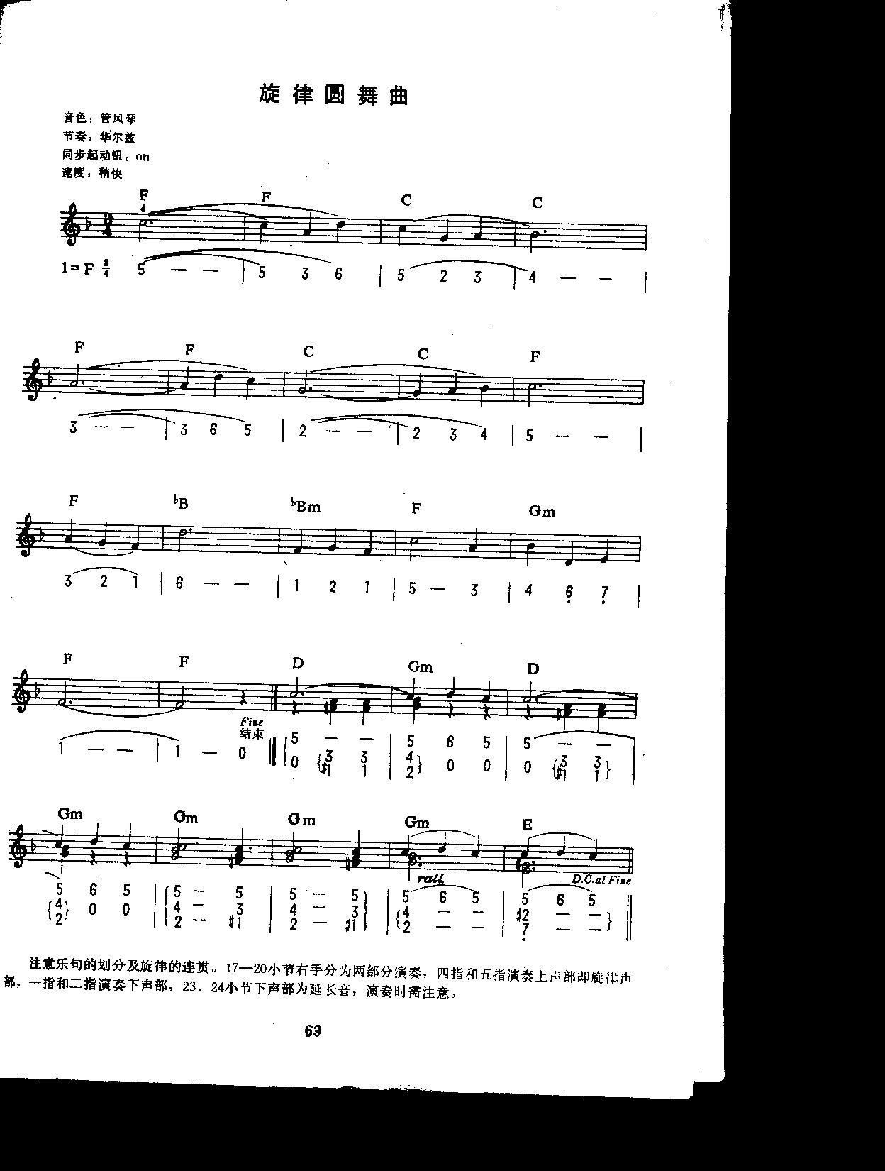 旋律圆舞曲(中级班电子琴乐谱)