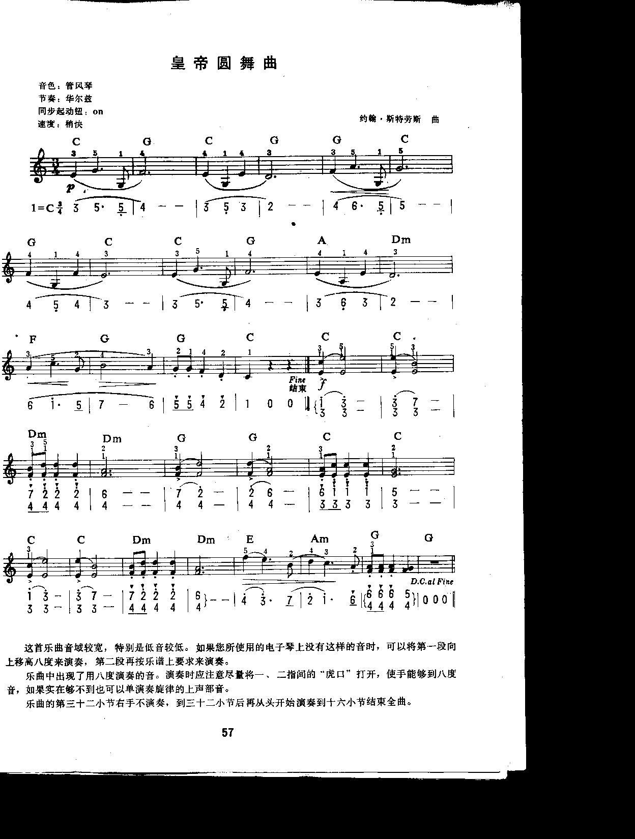 圆舞曲 中级班电子琴乐谱