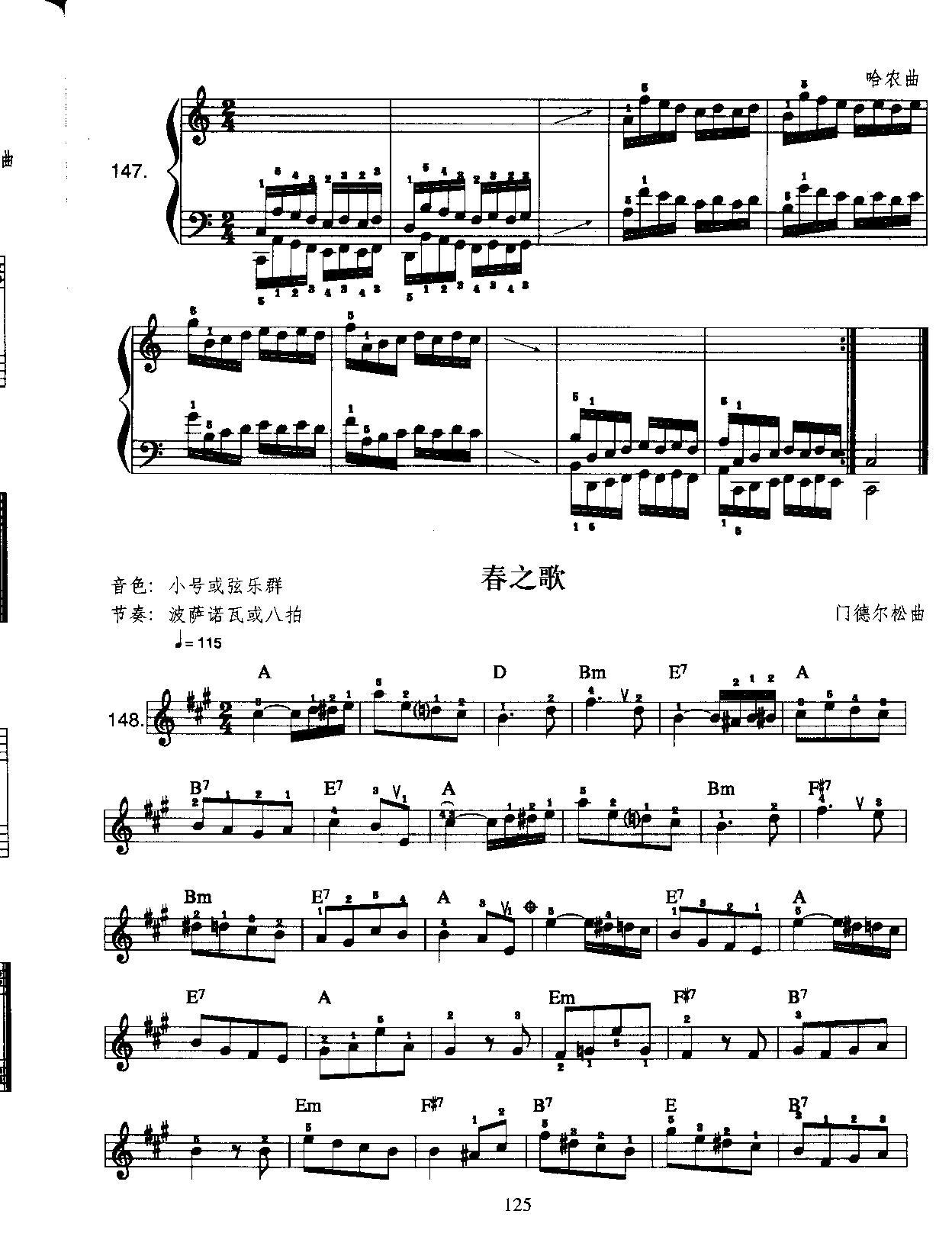 春之歌 中级班电子琴乐谱