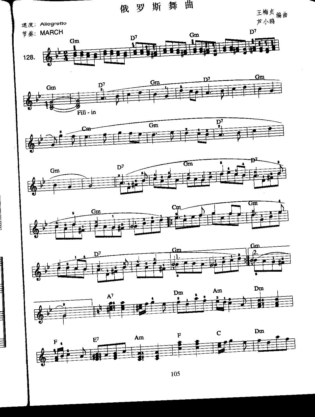 俄罗斯舞曲(中级班电子琴乐谱)