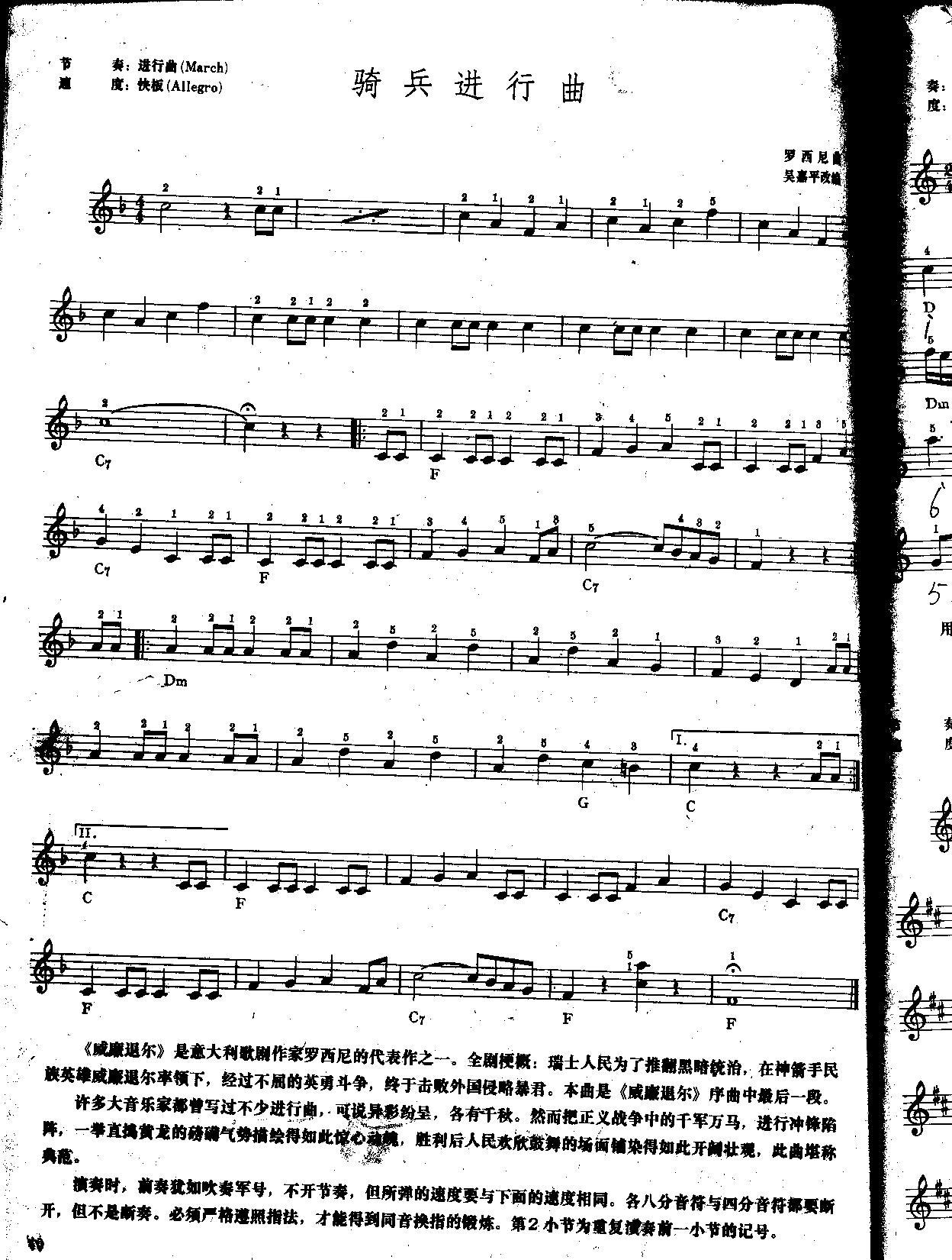 进行曲 中级班电子琴乐谱